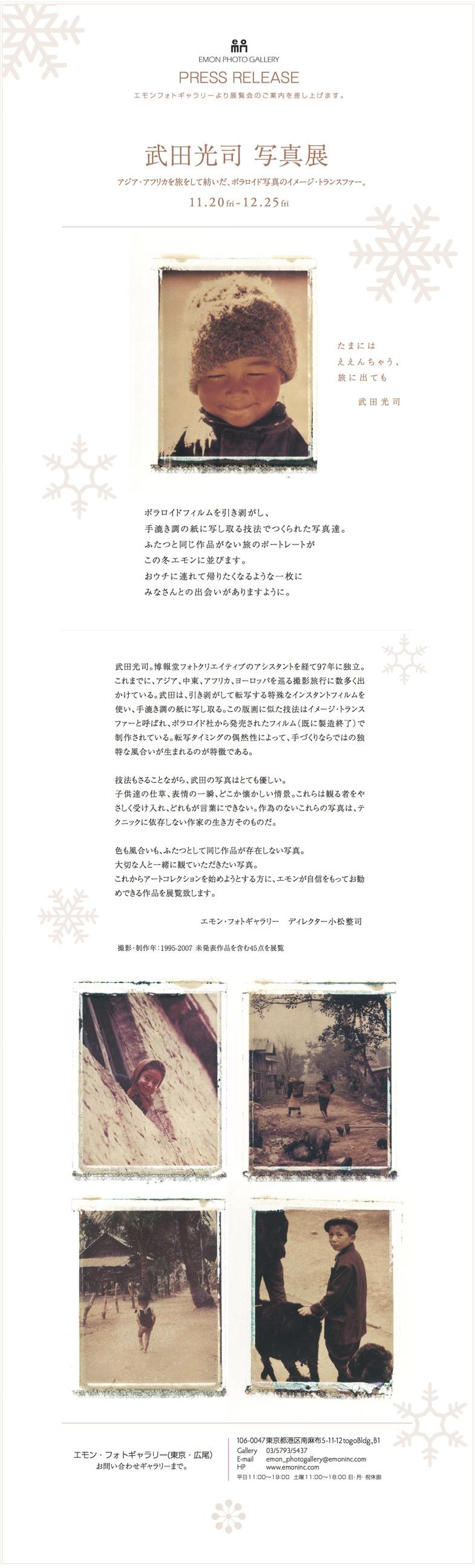#11武田光司写真展